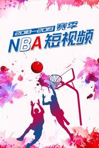 2018-2019赛季NBA短视频