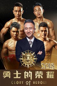 勇士的荣耀 2018