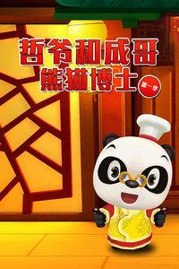 哲爷和成哥熊猫博士 第一季