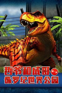 哲爷和成哥侏罗纪世界公园 第一季