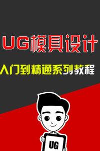 UG模具设计入门到精通系列教程