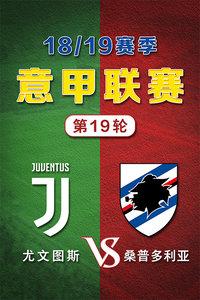 意甲联赛18/19赛季 第19轮 尤文图斯VS桑普多利亚