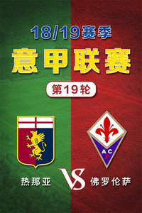 意甲联赛18/19赛季 第19轮 热那亚VS佛罗伦萨