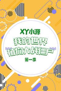 XY小源 我的世界植物大战僵尸 第一季
