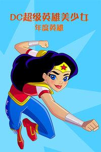 DC超级英雄美少女:年度英雄