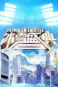 2019环球跨年冰雪盛典