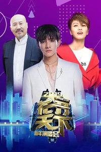"""四川卫视""""花开天下""""新年演唱会 2019"""