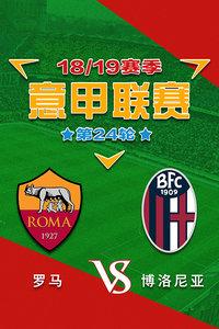 意甲联赛18/19赛季 第24轮 罗马VS博洛尼亚