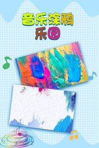 音乐涂鸦乐园