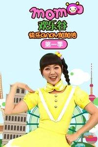 MOMO欢乐谷 快乐BABY加加油 第一季