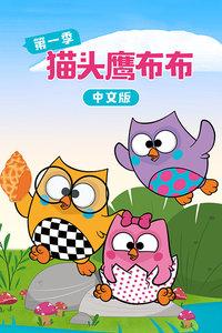 猫头鹰布布 第一季 中文版