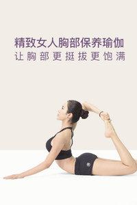精致女人胸部保养瑜伽,让胸部更挺拔,更饱满