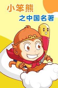 小笨熊之中国名著
