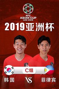 2019亚洲杯 C组韩国VS菲律宾