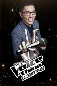 中国好声音 2015