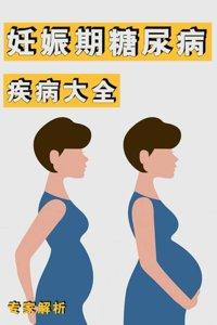 妊娠期糖尿病疾病大全专家解析 有声版
