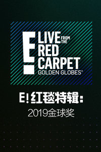 E!红毯特辑:2019金球奖