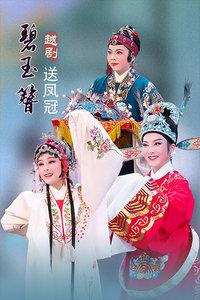 越剧《碧玉簪·送凤冠》