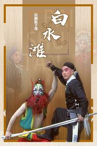 京剧折子戏《白水滩》