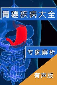 胃癌疾病大全专家解析 有声版