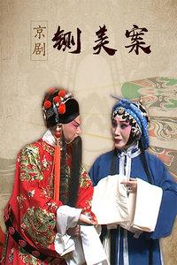 京剧《铡美案》