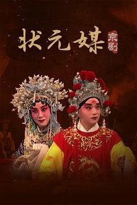京剧《状元媒》