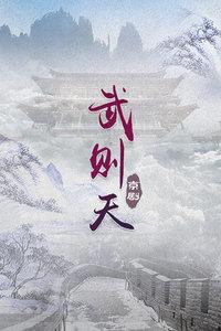 京剧《武则天》