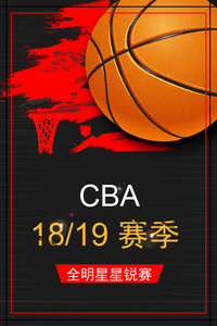 CBA 18/19赛季 全明星星锐赛