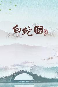 京剧《白蛇传》