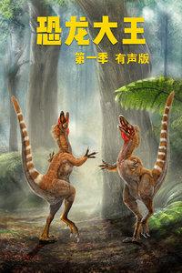 恐龙大王第一季 有声版