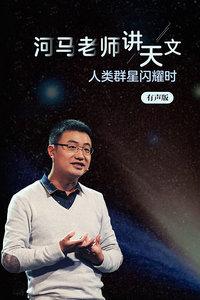河马老师讲天文:人类群星闪耀时   有声版