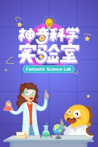 神奇科学实验室 第一季