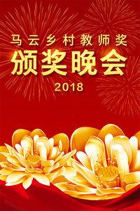 """2018""""马云乡村教师奖""""颁奖晚会"""