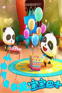 小浩宇带你玩宝宝巴士