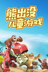 熊出没儿童游戏