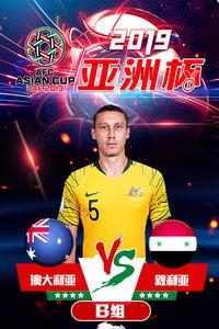 2019亚洲杯 B组澳大利亚VS叙利亚