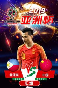 2019亚洲杯 C组菲律宾VS中国