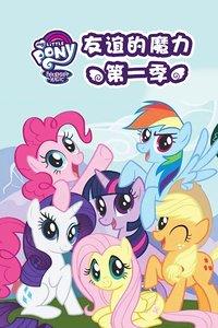 小马宝莉:友谊的魔力 第一季
