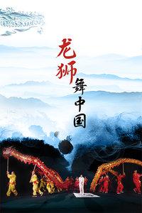 龙狮舞中国