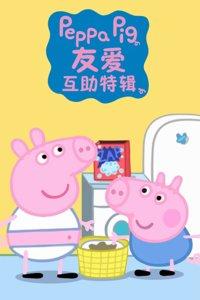 小猪佩奇友爱互助 特辑