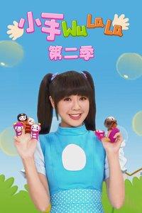 小手Wu la la 第二季