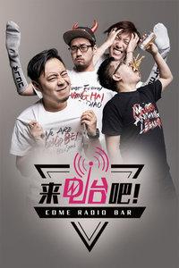来电台吧!