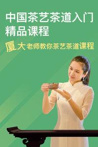 中国茶艺茶道入门精品课程-厦大老师教你茶艺茶道课程