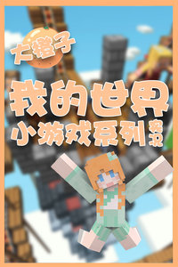 大橙子我的世界小游戏系列实况