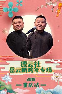 德云社岳云鹏跨年专场重庆站2019