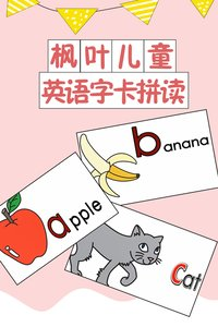 枫叶儿童英语字卡拼读