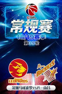 CBA 18/19赛季 常规赛 第39轮 深圳马可波罗VS八一南昌