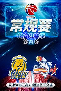 CBA 18/19赛季 常规赛 第39轮 天津滨海云商VS福建晋江文旅