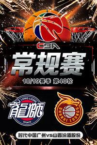 CBA 18/19赛季 常规赛 第40轮 时代中国广州VS山西汾酒股份