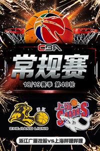 CBA 18/19赛季 常规赛 第40轮 浙江广厦控股VS上海哔哩哔哩